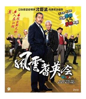 Ryuzo and His Seven Henchmen (VCD)