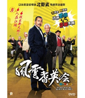 Ryuzo and His Seven Henchmen (DVD)