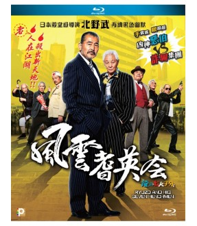 Ryuzo and His Seven Henchmen (Blu-ray)