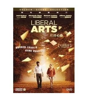 Liberal Arts (DVD)