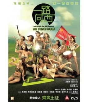 Due West - Our Sex Journey (DVD)