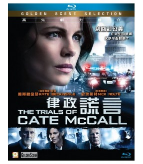 The Trials of Cate McCall (Blu-ray)