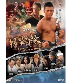 Lost in Wrestling 3D (DVD)