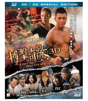 Lost in Wrestling 3D (Blu-ray)