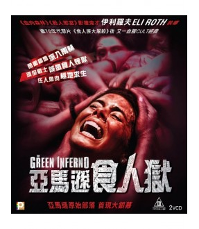 The Green Inferno (VCD)