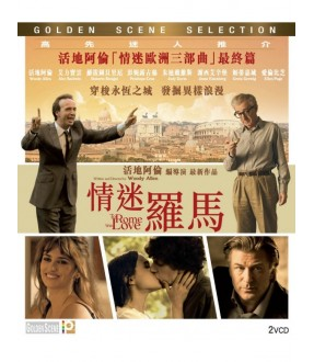 To Rome With Love (VCD)