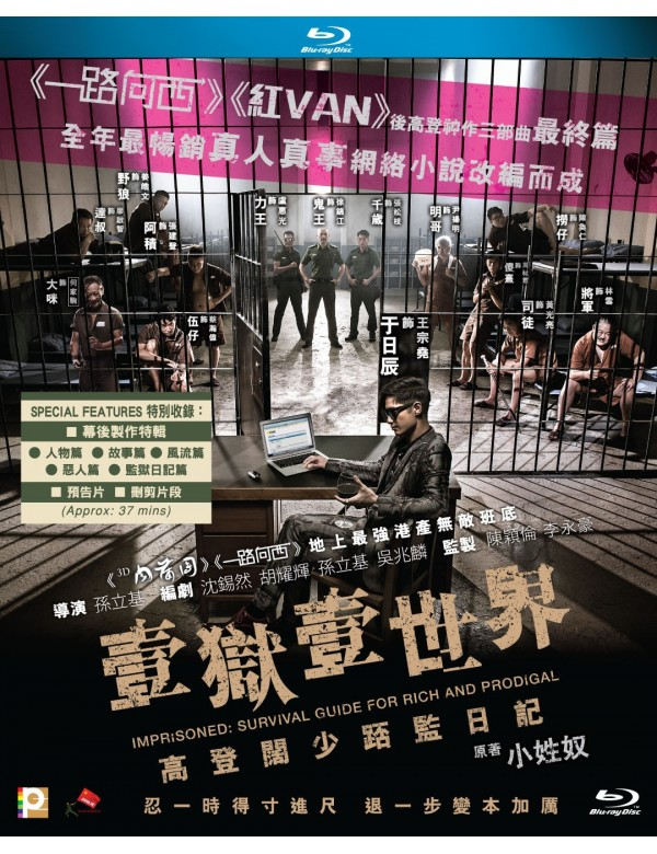 Imprisoned Survival Guide for Rich and Prodigal (Blu-ray) (IIB)