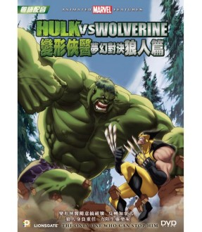 Marvel Collection: Hulk Versus- Hulk vs Wolverine (DVD)