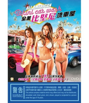 All American Bikini Car Wash (DVD)