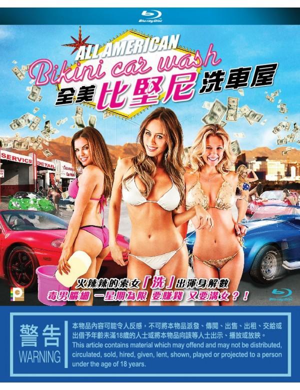 All American Bikini Car Wash (Blu-ray)