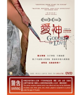 Goddess of Love (DVD)