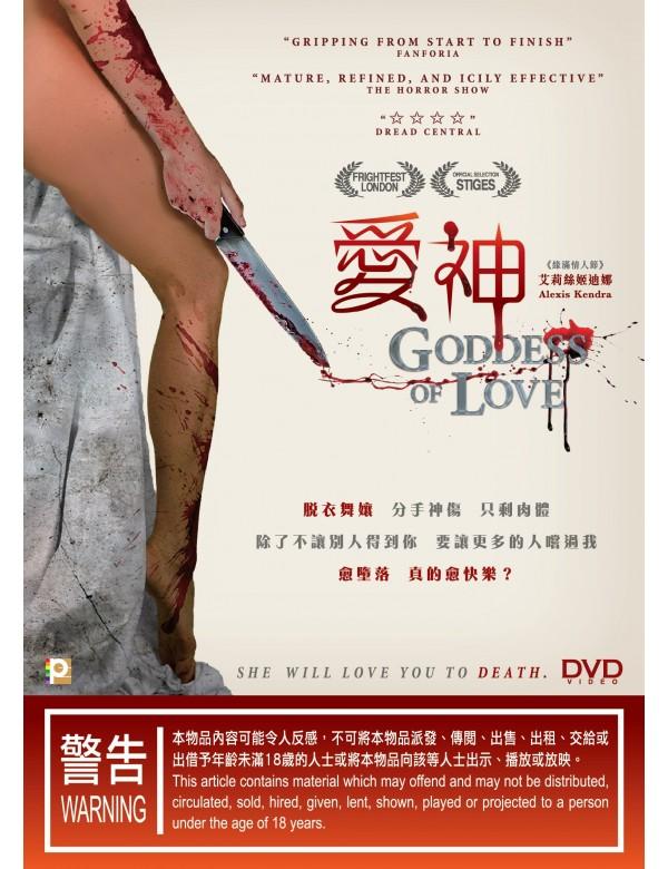 Goddess of Love (DVD)