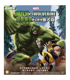 Marvel Collection: Hulk Versus- Hulk vs Wolverine (VCD)
