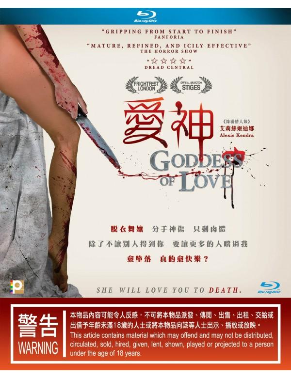 Goddess of Love (Blu-ray)