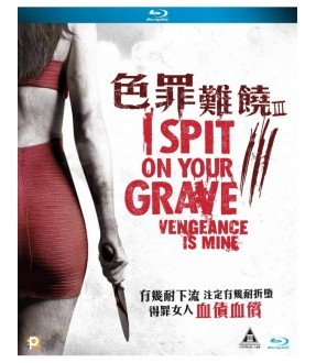 I Spit on Your Grave 3: Vengeance is Mine (Blu-ray)