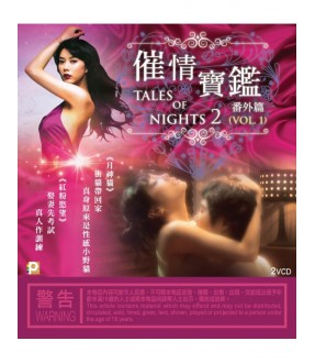 Tales of Nights 2 (Vol. 1) (VCD)
