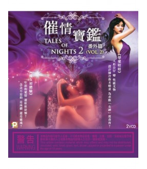 Tales of Nights 2 (Vol. 2) (VCD)