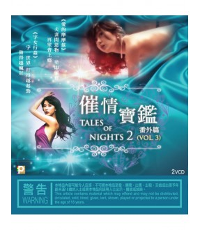 Tales of Nights 2 (Vol. 3) (VCD)