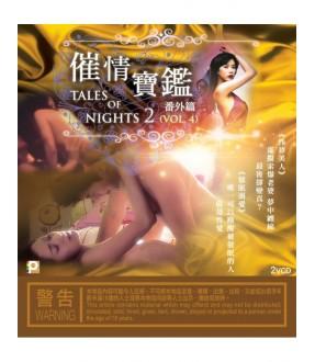 Tales of Nights 2 (Vol. 4) (VCD)