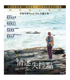 Irrational Man (VCD)
