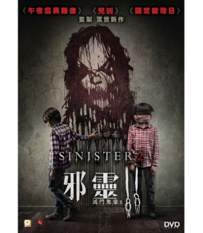 Sinister 2 (DVD)