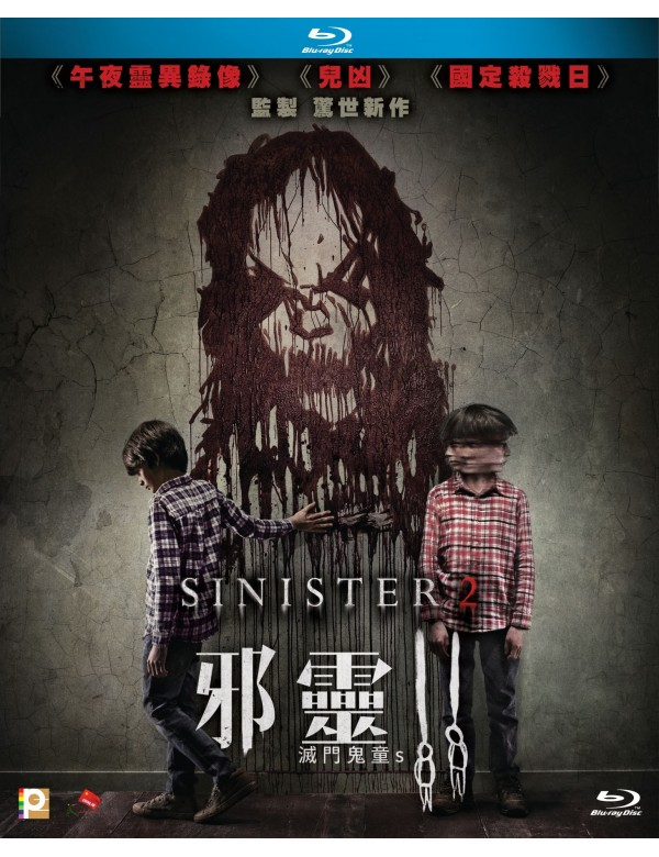 Sinister 2 (Blu-ray)