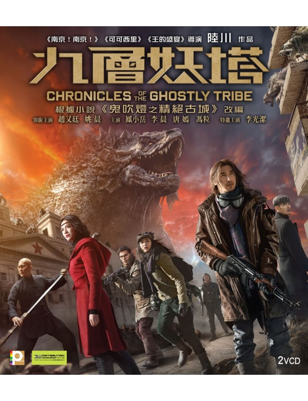 Chronicles of the Ghostly Tribe (VCD)