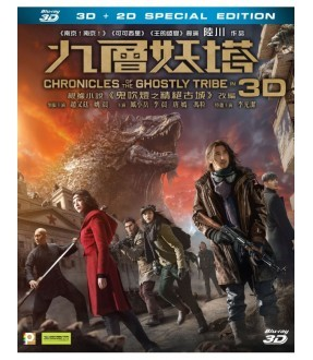 Chronicles of the Ghostly Tribe (2D+3D Blu-ray)