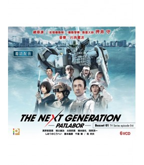 The Next Generation – Patlabor – TV Boxset 01 (VCD)