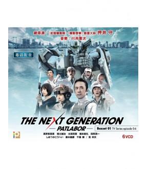 The Next Generation – Patlabor – TV Boxset 01 (VCD)