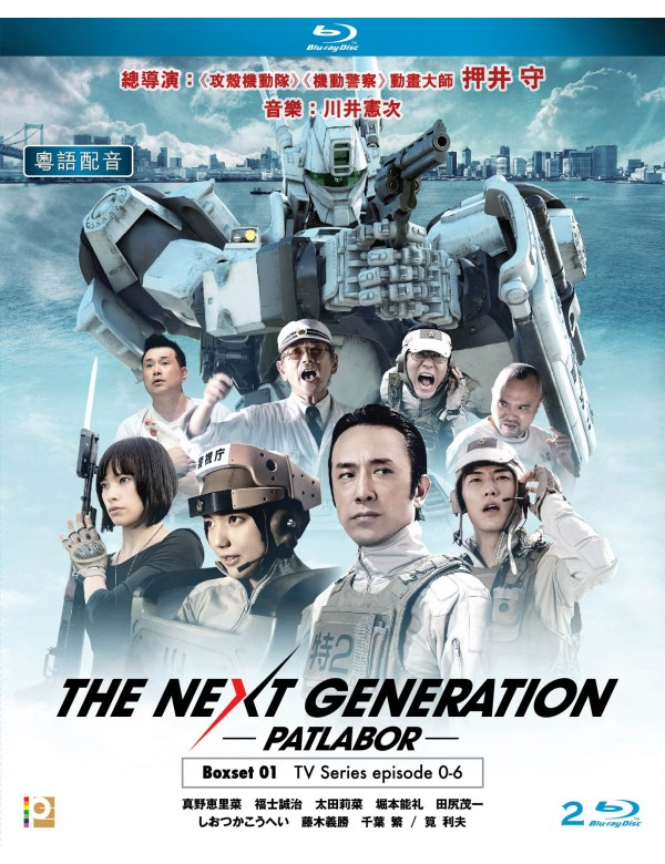 The Next Generation – Patlabor – TV Boxset 01 (Blu-ray)