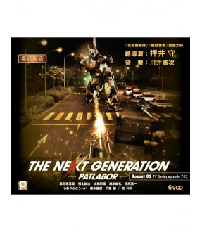 The Next Generation – Patlabor – TV Boxset 02 (VCD)