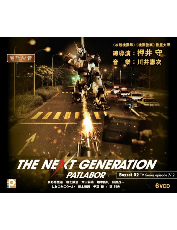The Next Generation – Patlabor – TV Boxset 02 (VCD)