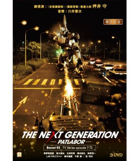 The Next Generation – Patlabor – TV Boxset 02 (DVD)