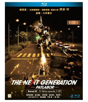 The Next Generation – Patlabor – TV Boxset 02 (Blu-ray)