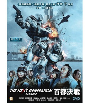 The Next Generation – Patlabor – 首都決戰 (DVD)