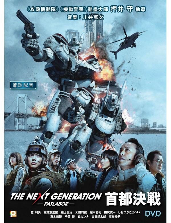 The Next Generation – Patlabor – 首都決戰 (DVD)