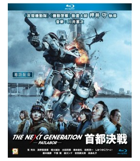 The Next Generation – Patlabor – 首都決戰 (Blu-ray)