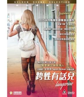 Tangerine (DVD)