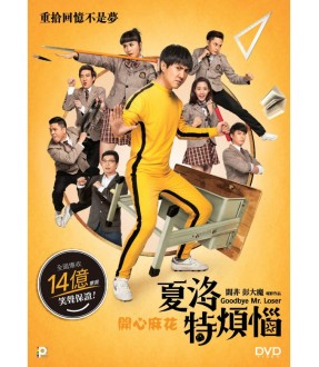 Goodbye Mr. Loser (DVD)