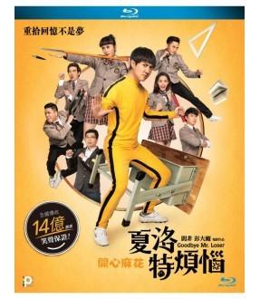 Goodbye Mr. Loser (Blu-ray)