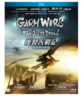 Garm Wars: The Last Druid (Blu-ray)
