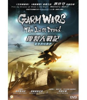 Garm Wars: The Last Druid (DVD)
