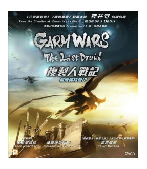 Garm Wars: The Last Druid (VCD)