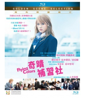 Flying Colors (Blu-ray)