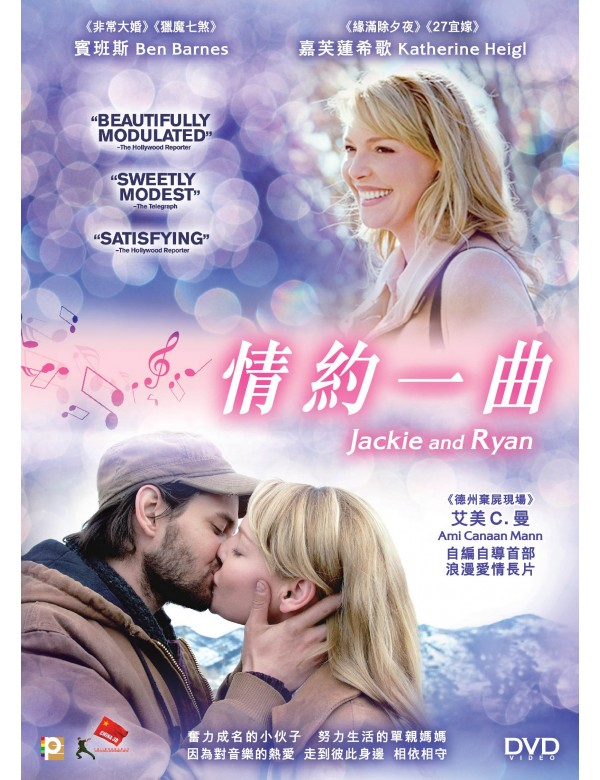 Jackie and Ryan (DVD)