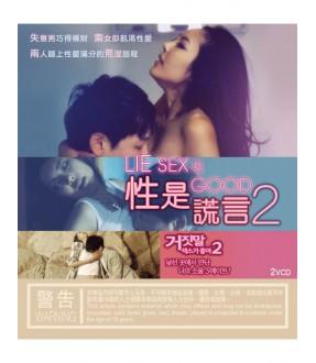 Lie Sex is Good 2 (VCD)