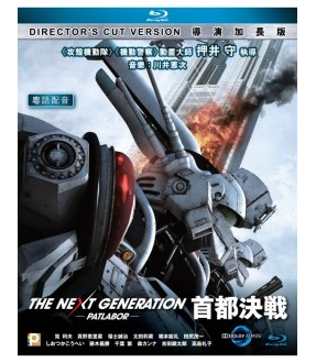 The Next Generation – Patlabor – 首都決戰 (Director's Cut Version) (Blu-ray) (Dolby Atmos Version)