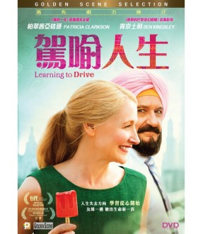 Learning to Drive (DVD)