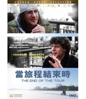 The End of the Tour (DVD)
